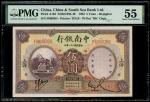 1932年中南银行5元,上海地名,重複号F660055,PMG 55