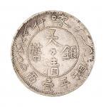 新疆省造大清银币壹两AH1325珠圈龙 近未流通