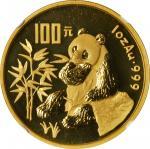 1996年熊猫纪念金币1盎司精制食竹 NGC PF 69