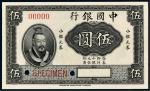 中国银行小银元券伍圆样票