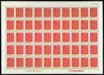 1978年J26雷锋新票50枚全张1套,颜色鲜豔,金粉闪亮,边纸完整,原胶,上中品