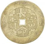 QING: AR amulet (11.1g), Han-437, 47mm, jin yu man tang (May gold and jade fill your house [halls])
