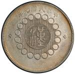 四川省造军政府壹圆普通 PCGS AU Details SZECHUAN: Republic, AR dollar, year 1 (1912)