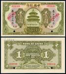 """民国十四年中国银行美钞版奉天大洋票壹圆样票一枚,加盖""""SPECIMEN""""并打孔,未发行,十分少见,九八成新"""