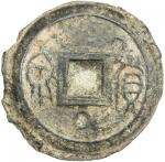 Lot 509 XIN: Wang Mang, AD 7-23, AE cash 4036。71g41。 H-9。60。 34。42mm large size and heavy bing 40bis