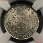 苏维埃1932贰角 NGC MS 64
