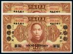 民国十二年(1923年)广东省银行大洋券改银毫壹圆连号二枚