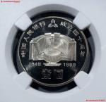 1988年中国人民银行成立四十周年纪念壹圆精制 NGC PF 68