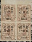 洋银捌分盖于陆分银票,啡色带上边纸四方连新票,轻贴.