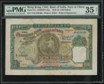1947年印度新金山中国渣打银行100元,编号Y/M 433369, PMG35NET (有微修)