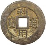 Lot 526 NAN MING: Li Yong, 1674-1678, AE 10 cash 4015。52g41。 H-21。102。 yi fen on reverse, VF。