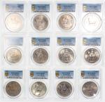 1953年英女皇登基克朗铜镍币一组12枚,一枚PGCS MS63,其馀MS64