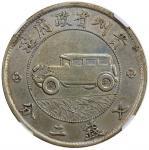贵州省造民国17年壹圆汽车 NGC AU 50 KWEICHOW: Republic, AR dollar, year 17