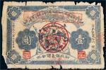 1932年中华苏维埃共和国湘赣省革命战争公债券壹圆