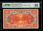 民国十九年中国银行5元及10元,厦门地名,编号687698 及 363146,分别评PMG 40及35