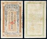 宣统元年(1909年)伊犁官钱总局贰千文
