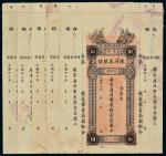 民国二十三年(1934年)澳门陈同昌广东双毫银拾圆五张
