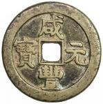 清代咸丰宝泉当百 上美品 QING: Xian Feng, 1851-1861, AE 100 cash