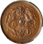 浙江省造光绪元宝当十中圈 PCGS MS 62 CHINA. Chekiang. 10 Cash, ND (1903-06)