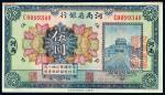 """民国十二年河南省银行""""临时军用""""国币券伍圆"""