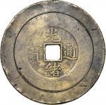 1890-1908年广东试铸币。VERY FINE.