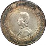 孙中山像开国纪念一圆银币。