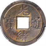 广东省光绪通宝一文铜币。 CHINA. Kwangtung. Cash, ND (1890-1908). PCGS MS-62.
