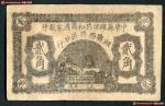 中华苏维埃共和国国家银行湘鄂西特区分行贰角 八品