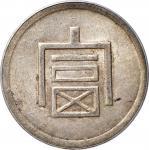 云南富字正银一两。 CHINA. Yunnan. Tael, ND (1943-44). PCGS Genuine--Cleaned, AU Details.
