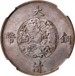 宣统三年大清铜币十文 NGC MS 63