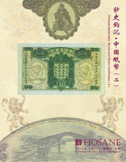 上海泓盛2012春拍-中国纸币专场