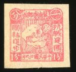 1941年华北冀南抗日邮政地图1分新票1枚,颜色鲜豔,保存完好,上中品,少见。 China  Liberated Areas  1937-49 North China Liberated Area :