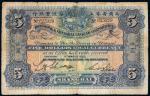 1923年英商香港上海汇丰银行上海伍圆