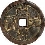 清代咸丰宝泉当百 GBCA 古-美品 75 CHINA. Qing (Ching) Dynasty. 500 Cash, ND (March-August 1854)