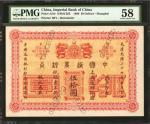 中国通商银行伍拾圆库存票 PMG Choice AU 58