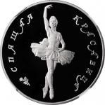 RUSSIA. Palladium 25 Rubles, 1995-(L). St. Petersburg Mint. NGC PROOF-69 Ultra Cameo.