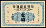 1917年横滨正金银行汉口通用银圆壹圆
