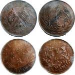 民国铜币一组2枚 PCGS