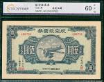 1941年航空救国券5美元,编号106731,CNCS 60EPQ