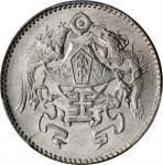 龙凤民国15年贰角 PCGS MS 64 CHINA. 20 Cents, Year 15 (1926)