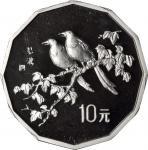 1994年中国近代名画系列纪念银币2/3盎司 PCGS Proof 69