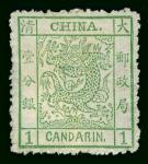 1885年海关厚纸毛齿大龙1分银新票1枚,原胶轻贴,颜色鲜豔,上中品。 China  Large Dragons  1885 Thick Paper, Rough Perforations 1885