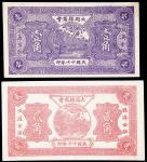 (山西)大同县商会,壹角,贰角,民国十七年(1928年),一组二枚,九八成新