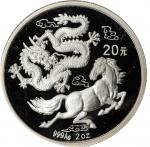 CHINA. 20 Yuan, 1992. Dragon & Horse. NGC PROOF-69 ULTRA CAMEO.