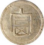 云南富字正银一两。CHINA. Yunnan. Tael, ND (1943-44). PCGS AU-53 Gold Shield.