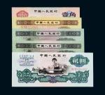 第二版、第三版人民币一组五枚