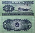 第二版人民币  贰分,保粹 63 B3520C3915