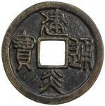 南宋建炎通宝小平篆书 极美品 SOUTHERN SONG: Jian Yan, 1127-1130, AE cash