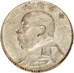 袁世凯像民国三年贰角福建版 PCGS AU 55 CHINA. 20 Cents, Year 3 (1914).