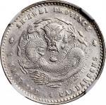 安徽省造无纪年一钱四分四厘大龙 NGC AU 58 Anhwei Province, silver 20 cents, 1897